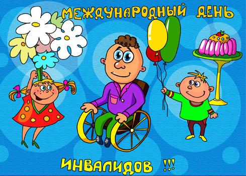 Поделки ко дню инвалида