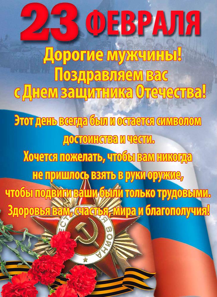 Поздравление с 23 днем защитника отечества