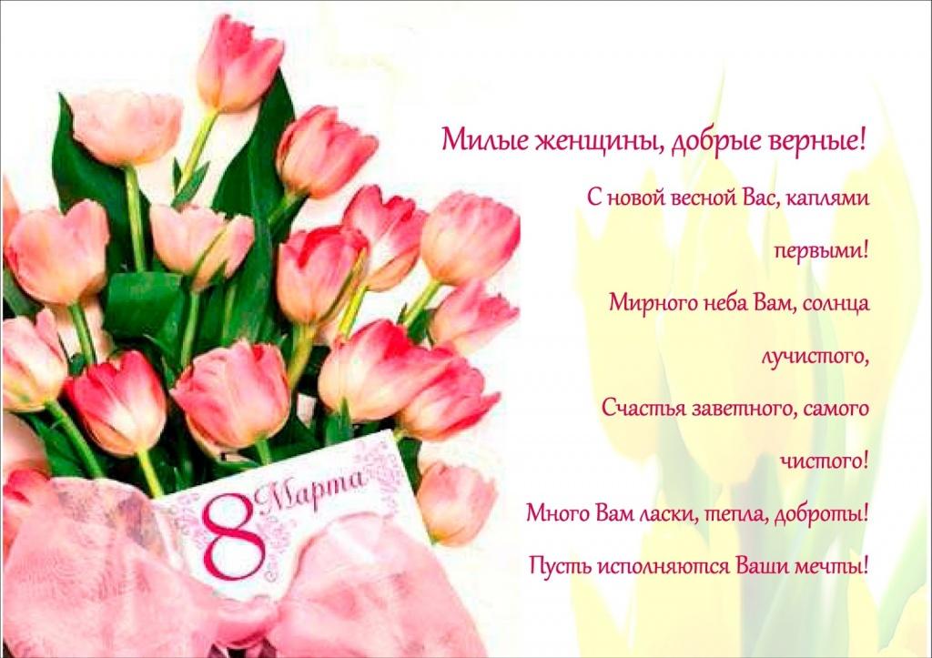 С весенним, чудесным женским днём - 8 марта!